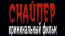 ФИЛЬМ ДУНУЛ В ВУВУЗЕЛУ! **СНАЙПЕР** Русские боевики 2019 новинки HD 1080P