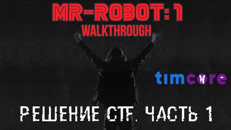 Mr-Robot: 1 CTF Walkthrough. Решение CTF. Часть 1.   Timcore