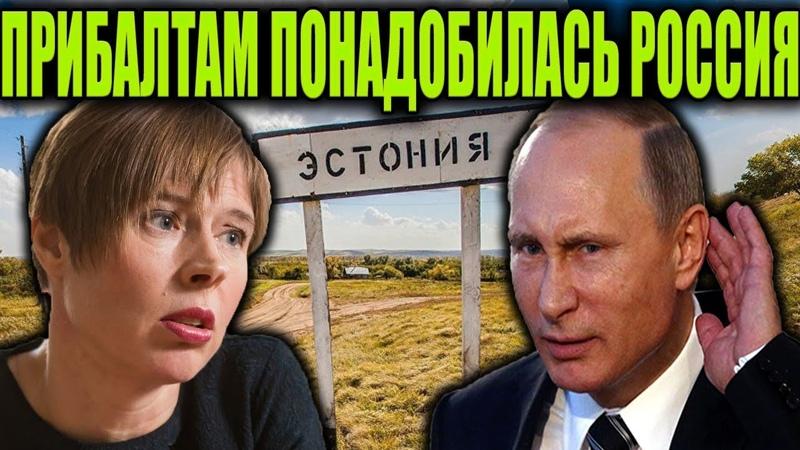 Эстония проложив дорогу в Кремль расkолола прибалтийский фр0нт