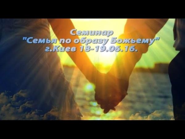 Семинар Семья по образу Божьему часть 1 Примирение г Киев