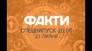 Факты ICTV спецвыпуск 21.07.2019