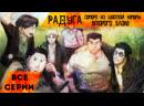 Радуга: Семеро из шестой камеры второго блока / Rainbow Nisha Rokubou no Shichinin / RAIDOV 二舎六房の七人