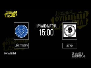 Обзор матча «leicester city» - «легион». нфл на кирова (8х8) - 8-й тур