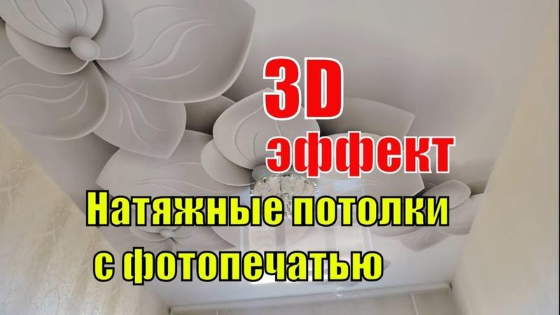 НАТЯЖНЫЕ ПОТОЛКИ 3D с фотопечатью3D потолок