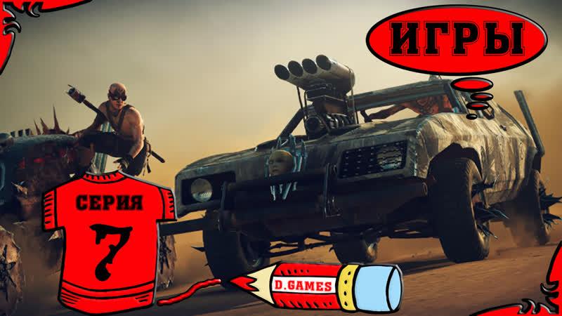 Mad Max | Безумный Макс - 7 серия. Кому тут ещё надрать задницу