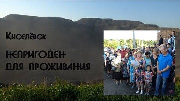 КИСЕЛЁВСК. ОБРАЩЕНИЕ к ПРЕЗИДЕНТУ. ПРЯМАЯ ЛИНИЯ 2019.