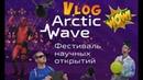 19. Arctic Wave. ЗАПОЛЯРНЫЙ. VLOG!! ПОЗИТИВ, КОНЦЕРТ, КОСПЛЕЙ, ИНТЕРВЬЮШКИ, И МНОГОЕ ДРУГОЕ!!