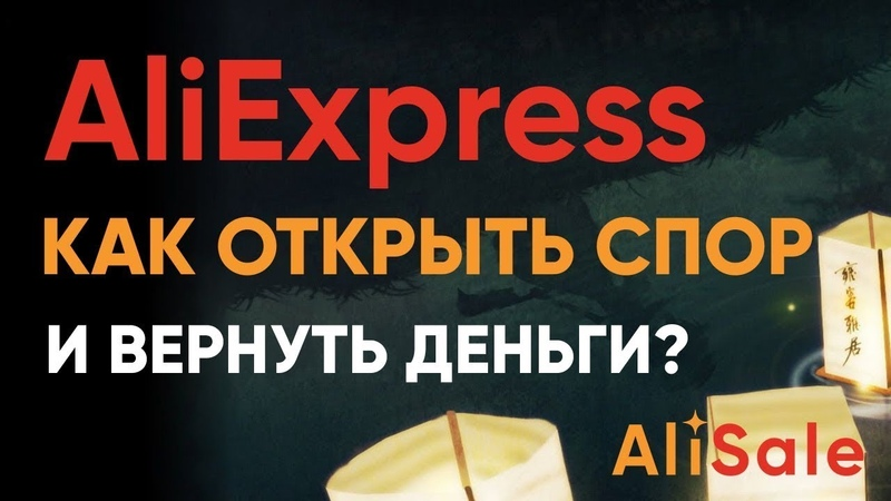 Как открыть СПОР на AliExpress и Вернуть ДЕНЬГИ АЛИЭКСПРЕСС от А до Я 2019