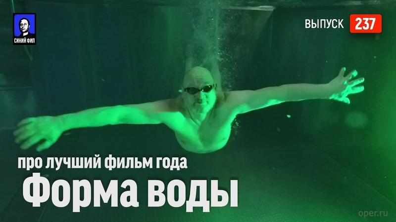 Про лучший фильм года Форма воды Обзор от Гоблина и Клима Жукова