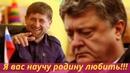 Кадыров напомнил Порошенко оклятве любить Россию!