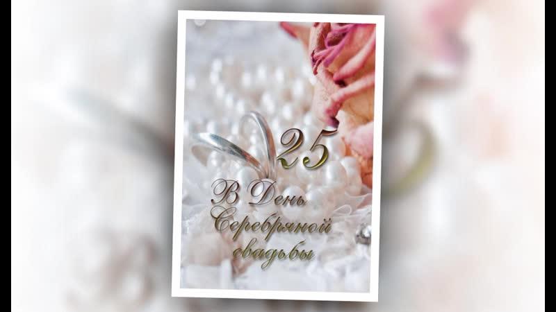 Cеребряная свадьба Олега и Лены