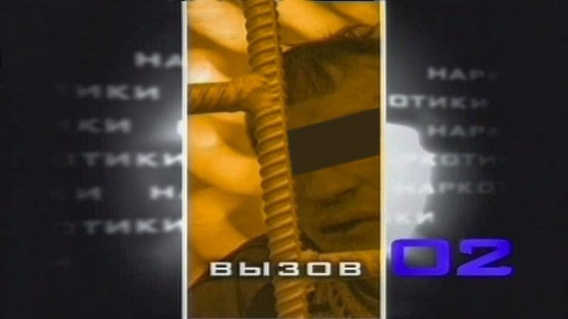 Вызов 02 Убийство Олеси