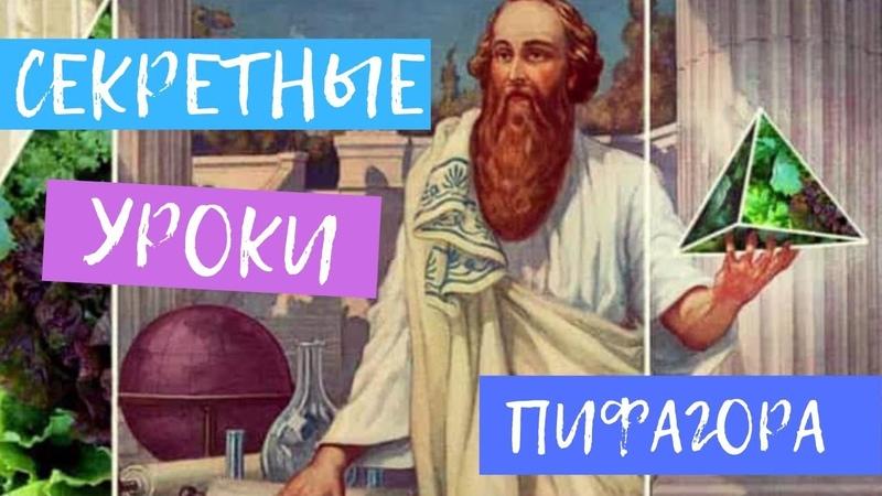 Смотреть Всем!! Утерянные Знания и Секретные Уроки Пифагора о Душе, Магии и Любви. Nikosho