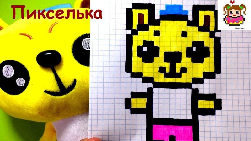 Как Рисовать Чудика по Клеточкам ♥ Рисунки по Клеточкам pixelart