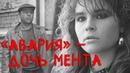 Авария – дочь мента драма реж Михаил Туманишвили 1989 г