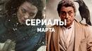 10 самых ожидаемых сериалов марта 2019 тольятти/тлт/игры/угар/красивая/прикол/ не секс,порно,сосет,минет