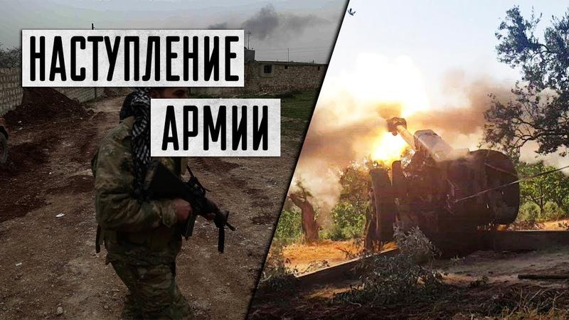 Военная обстановка в Сирии, 16 Мая, 2019: Боевики теряют позиции под напоров Сирийской Армии