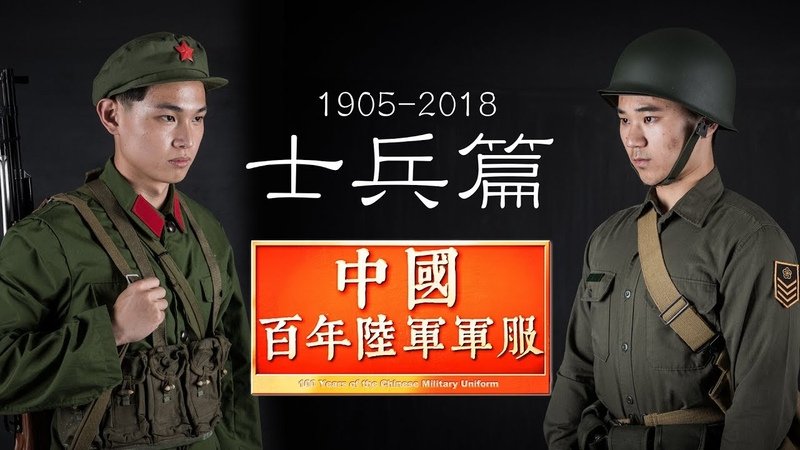 中國百年陸軍軍服2 0 士兵篇 Chinese Army Uniforms in 100 years 2nd issue soldiers