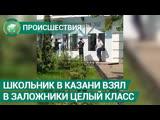 Школьник в Казани взял в заложники своих одноклассников. ФАН-ТВ