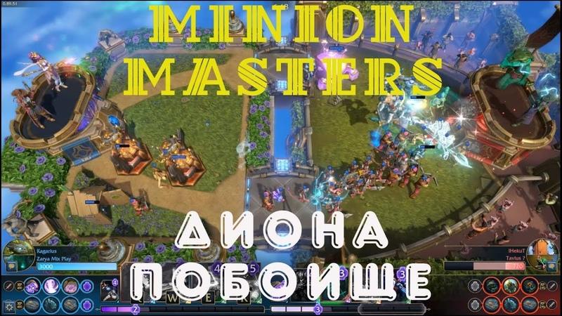 Minion Masters 21. Карточные игры, , смотрим Диону, побоище на PVP арене.