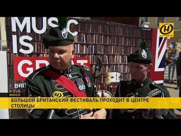 Большой британский фестиваль проходит в центре Минска! Биг-Бен, музыка и фуд-корты у ратуши
