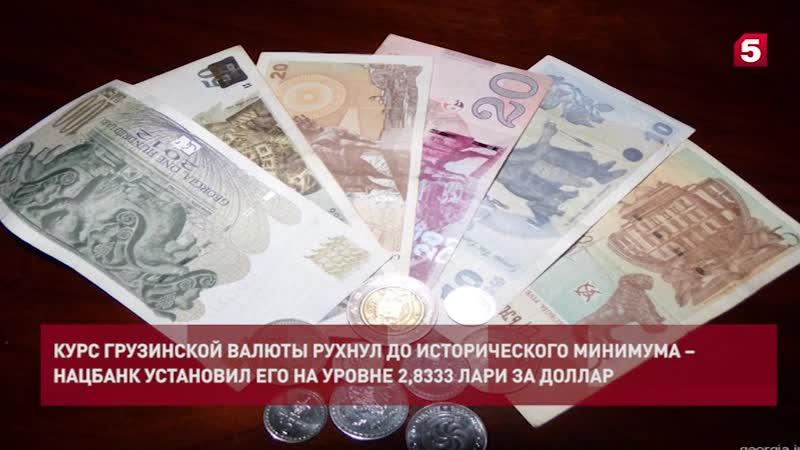 Курс грузинской валюты рухнул