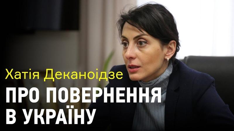 Хатія Деканоідзе про Зеленського Саакашвілі та можливе повернення в Україну
