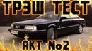 13Garage_Spb: Трэш Тэст - Audi 200. Акт №2