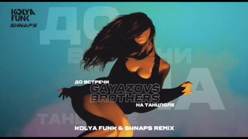 Gayazov$ Brother$ До встречи на танцполе Kolya Funk Shnaps Remix