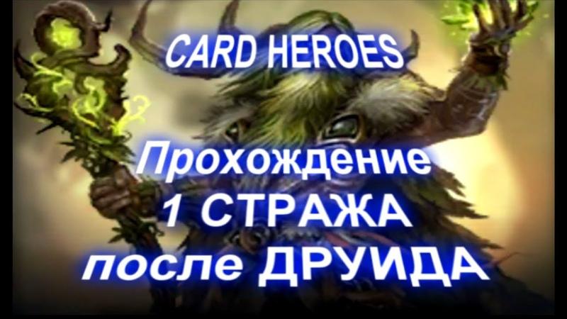 Card Heroes Магический лес прохождение 1 стража после Друида