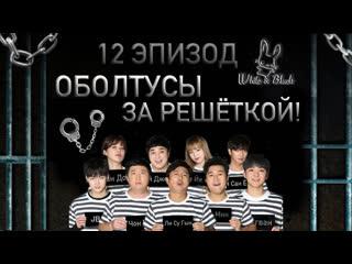[white&black] оболтусы за решёткой/mafia game in prison_ep.12 (рус.саб)