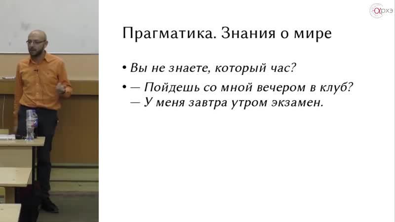 """Александр Пиперски _""""Сложности при обработке естественного языка._"""""""