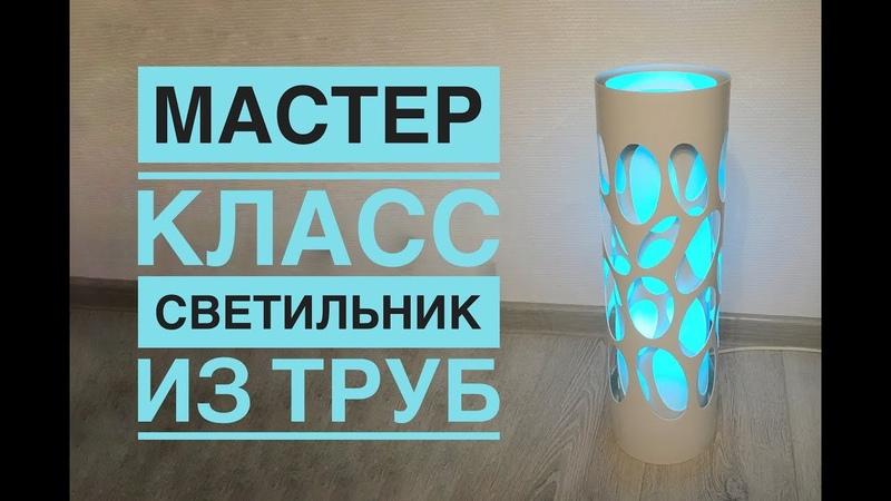 Светильник из труб своими руками DIY PVC lamp