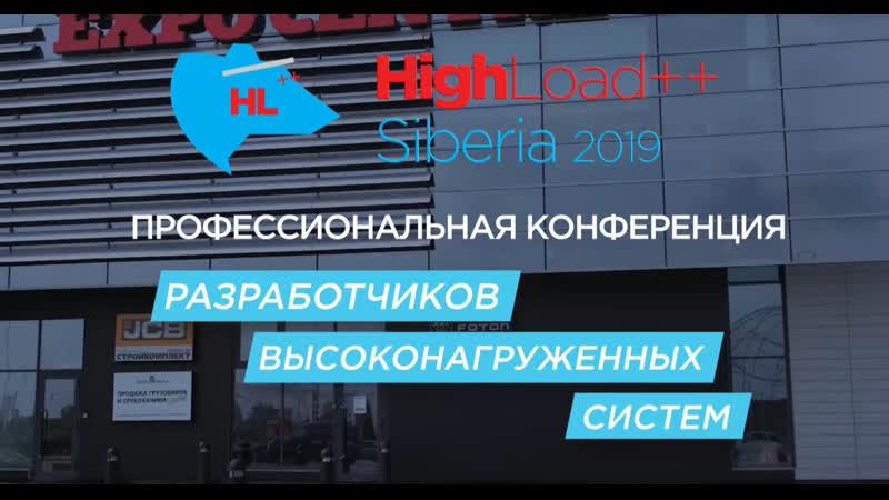 HighLoad Siberia 2019