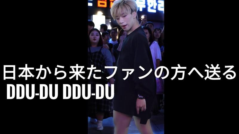 180908 일본에서 찾아와준 한명의 팬을 위한 춤ㅣ레드 크루 강용 'DDU DU DDU DU' 직캠 홍 4