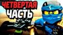 НИНДЗЯГО Четвертая серия Остров тигриной вдовы Мультик про лего ниндзя LEGO Ninjago на Игры с Ю