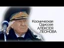Космическая одиссея Алексея Леонова (01.06.2019)