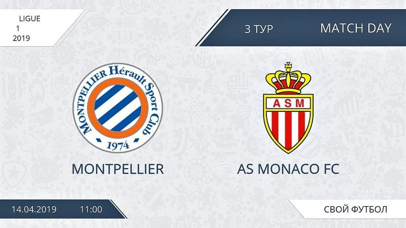 Montpellier 3:3 AS Monaco FC, 3 тур (Франция)