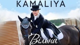 KAMALIYA - ВIЛЬНА Official audio