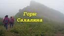Горы Сахалина