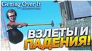 ВЗЛЁТЫ И ПАДЕНИЯ БУЛКИНА ЗА 35 МИНУТ! GETTING OVER IT