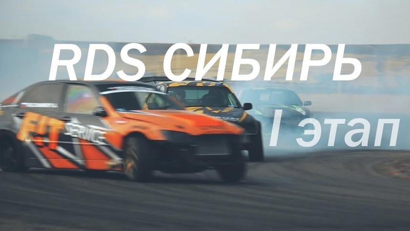 RDS Сибирь I Этап 2019