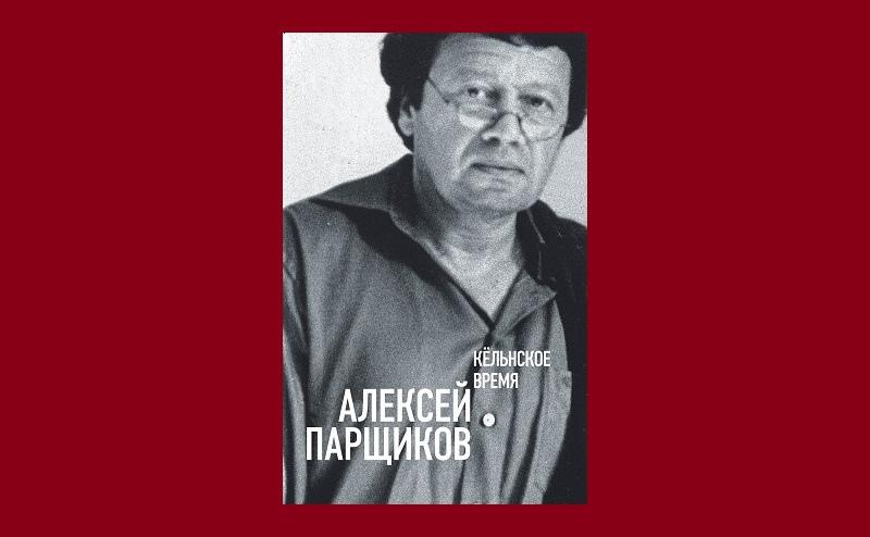 """Алексей Парщиков. """"Кёльнское время"""" (2019)"""