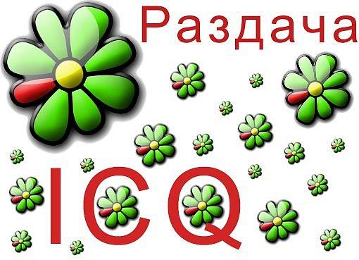 7 номер icq: