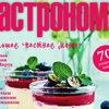 Вкусные рецепты от GASTRONOM.RU / ГАСТРОНОМ.РУ