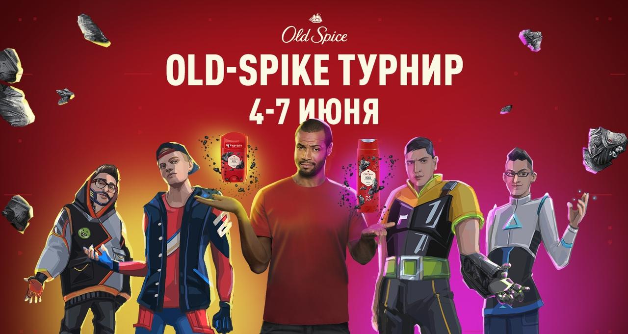 Бомбический непотный #OldSpike турнир c 4 по 7 июня....