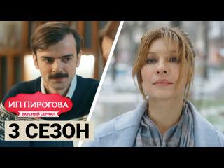 ИП Пирогова: 3 сезон | Тизер
