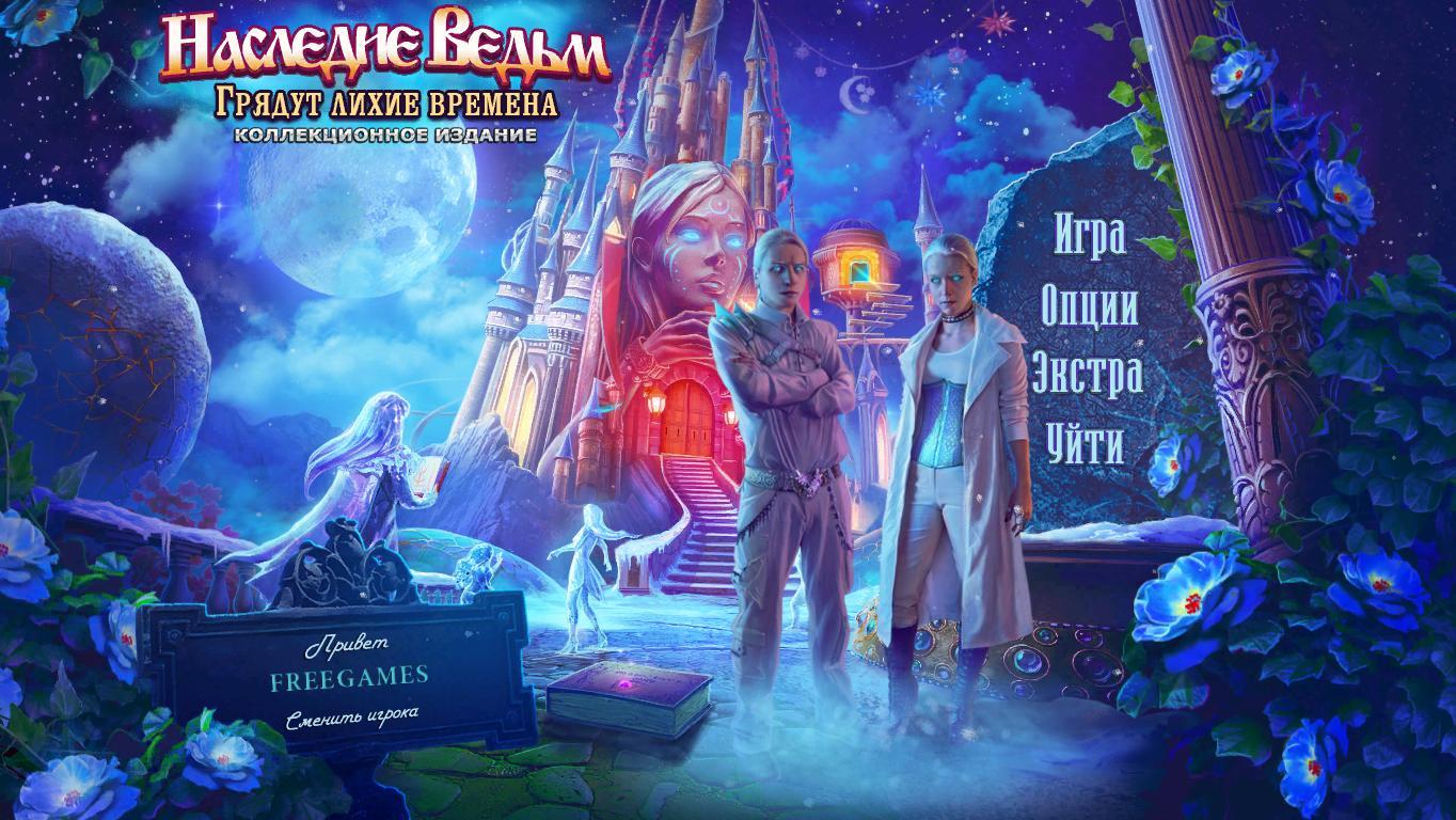Наследие ведьм 8: Грядут лихие времена. Коллекционное издание | Witches' Legacy 8: Dark Days To Come CE (Rus)
