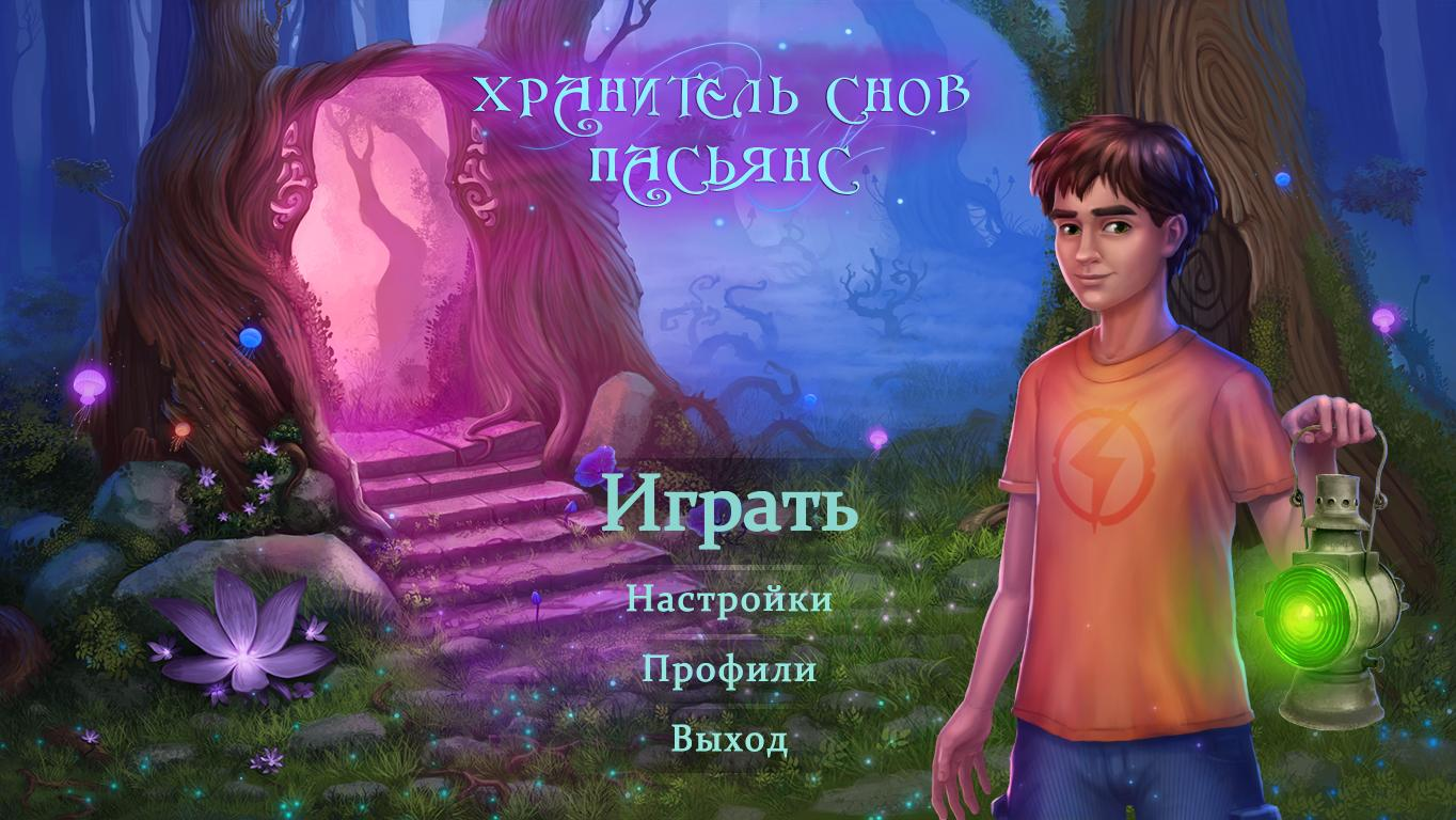 Хранитель снов. Пасьянс | Dreams Keeper Solitaire (Rus)