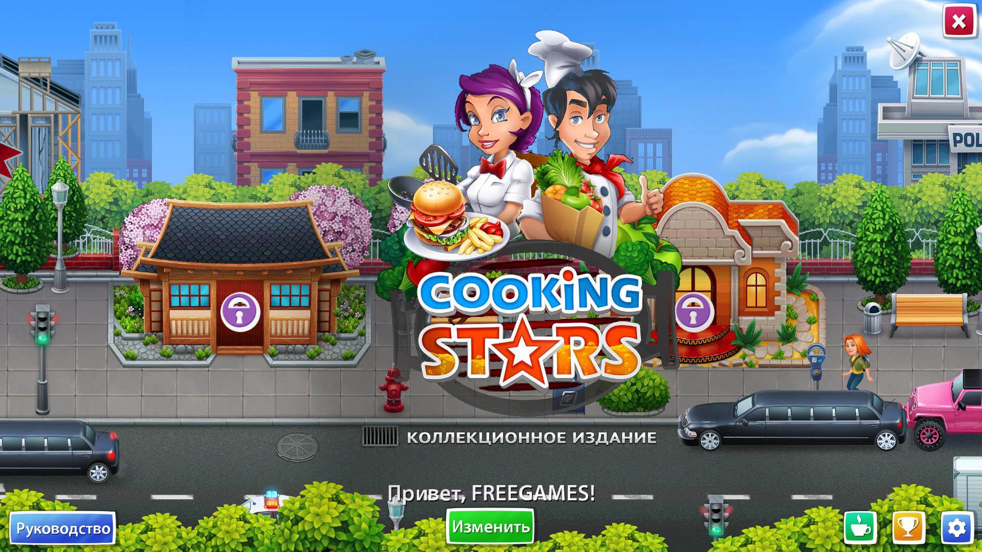 Кулинарные Звезды. Коллекционное издание | Cooking Stars CE (Rus)